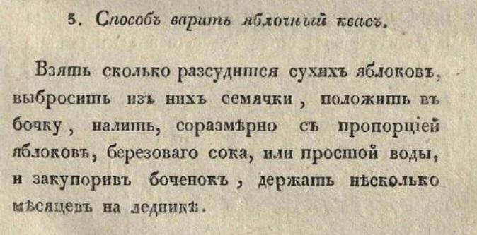 Практический хозяин. Ч.I. М., 1838