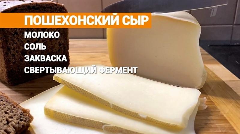 А не вспомнить ли нам пошехонский сыр? Сыр