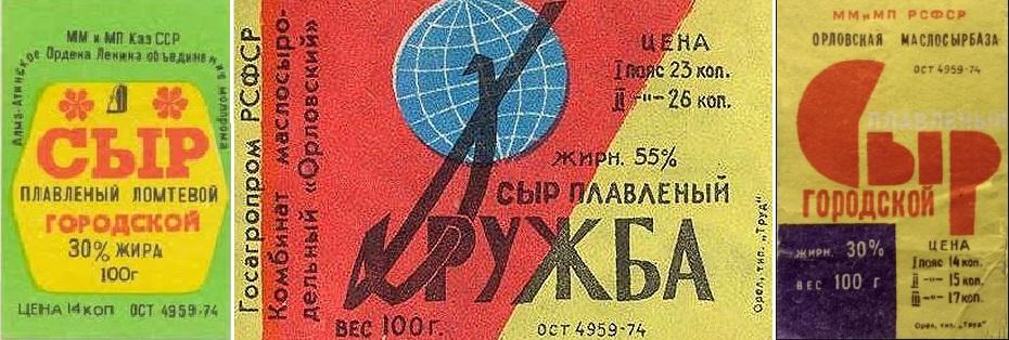 Тайны забытых побед: плавленый рокфор из СССР