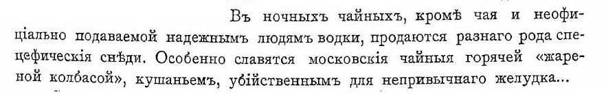 Сакральная русская колбаса Колбаса