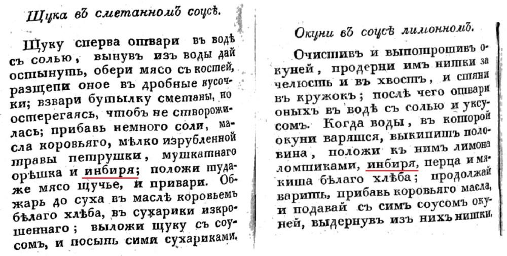 Поваренный календарь или Самоучитель поваренного искусства. СПб., 1828.