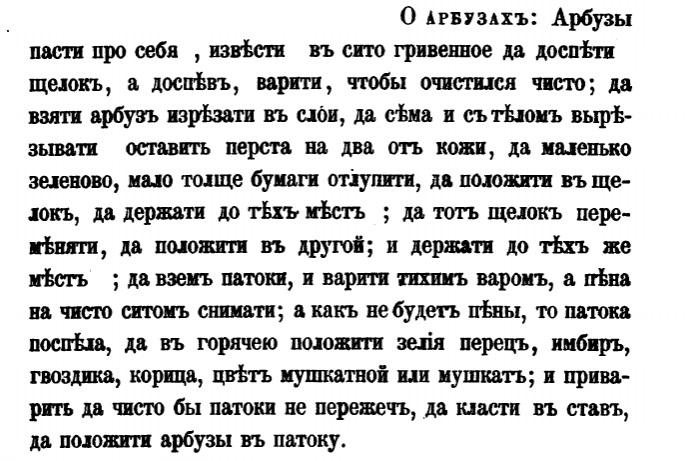 """Фрагмент текста из """"Домостроя"""" (1550-е гг)"""