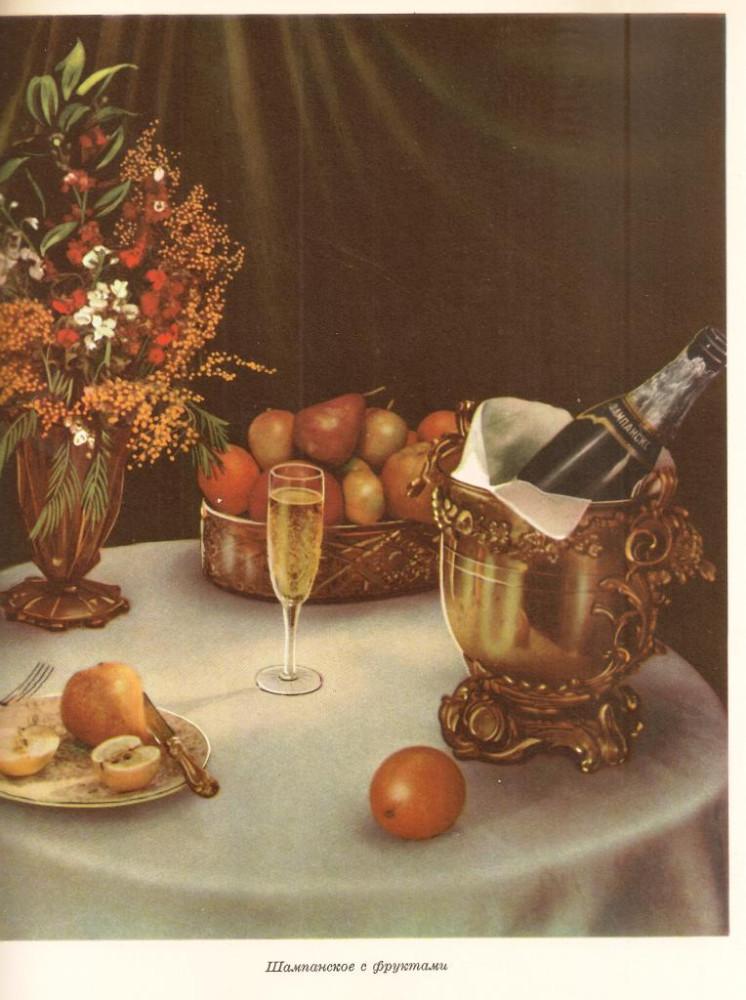Шампанское скан-