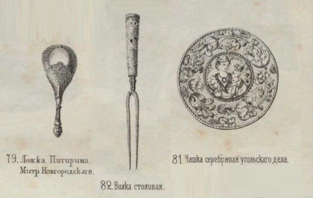 Столовые приборы из Московской патриаршей ризницы (вторая половина XVII века)