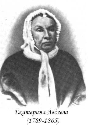 Авдеева-портрет
