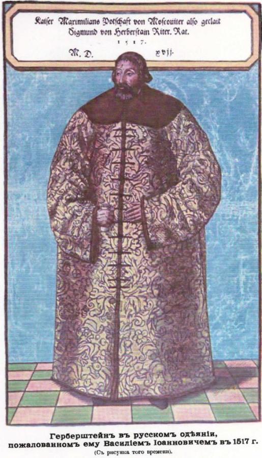 Герберштейн
