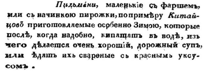 Пельмени 2