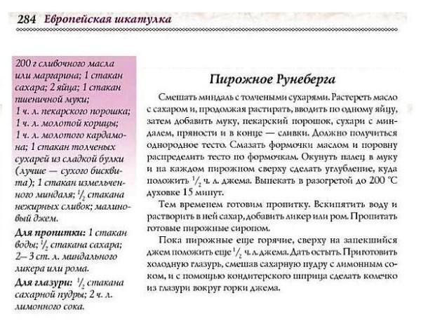 Соломоник- Пирожное Рунеберга-
