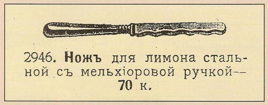 Нож - ответ