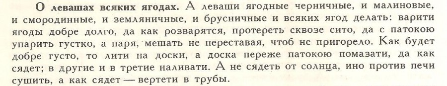 Леваши-Домострой