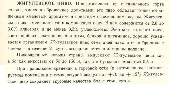Жигулевское - текст