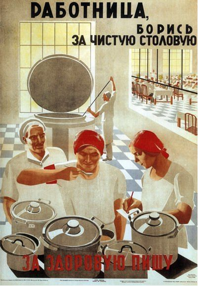 Плакат 1931 года-