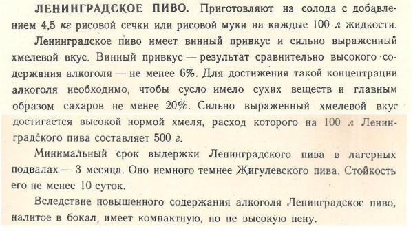 Ленинградское - текст