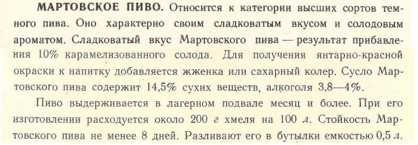 Мартовское - текст