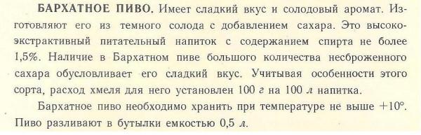 Бархатное - текст