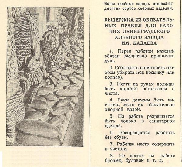 Правила для рабочих хлебозавода