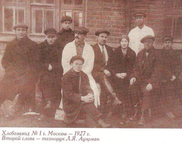 Хлебозовад 1927 г