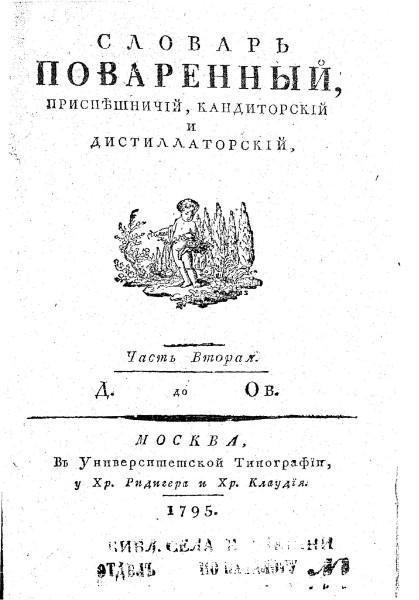 Левшин