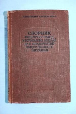 Сборник рецептур -