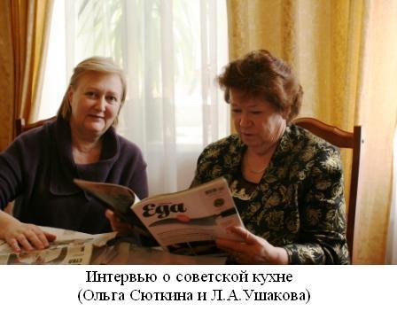 Интервью с Ушаковой-