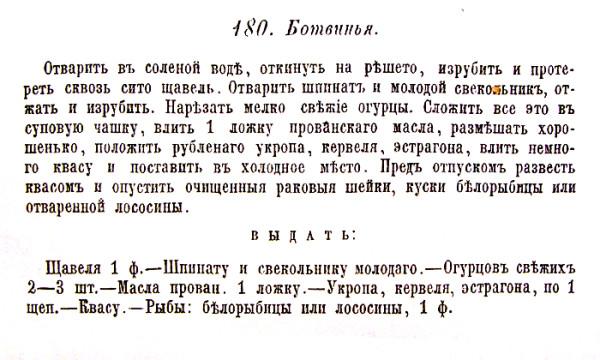 Ботвинья