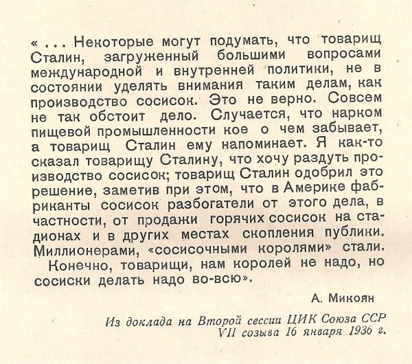 Микоян - сосиски