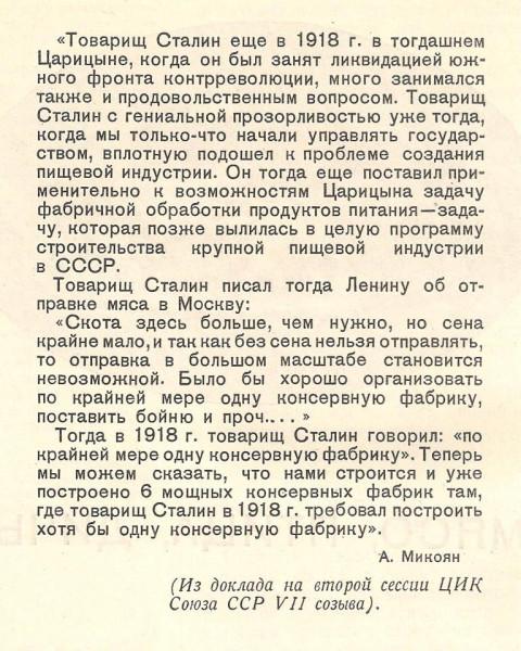 Сталин - 1918 год-