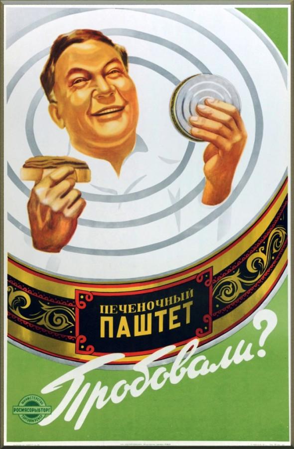 Печеночный паштет - плакат-