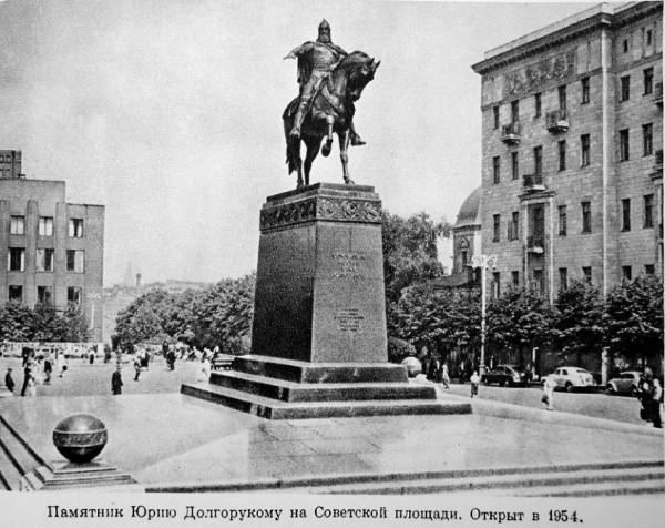Памятник Юрию Долгорукому-