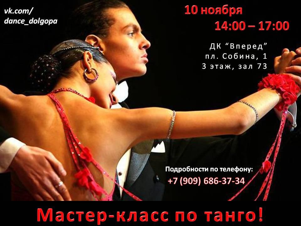 tango_plakat