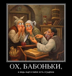 581470_oh-babonki_demotivators_ru