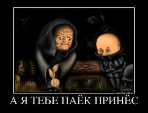 808961_a-ya-tebe-payok-prinyos_demotivators_ru