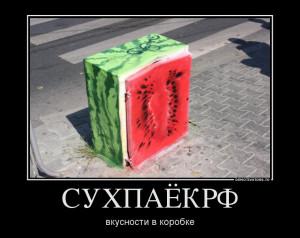 882251_suhpayokrf_demotivators_ru