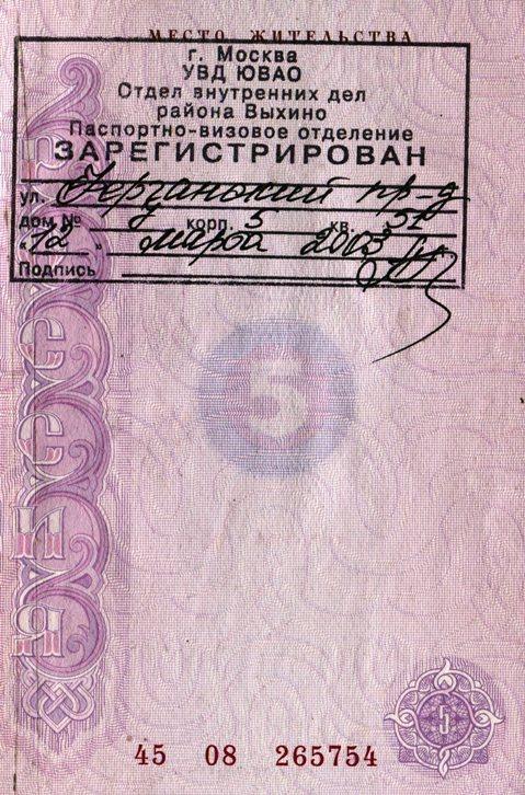 пасп штмп регистр