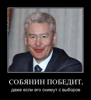 собян победит