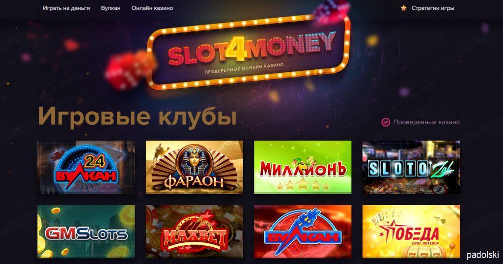 официальный сайт казино победа играть онлайн на деньги