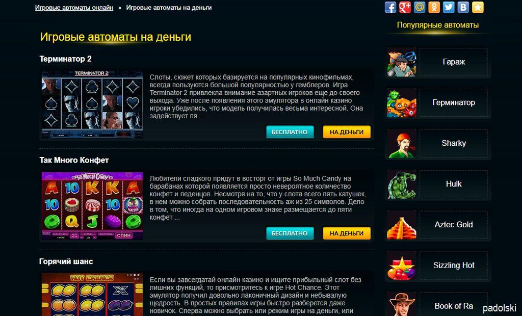 Игровые автоматы чукча бесплатно и без регистрации
