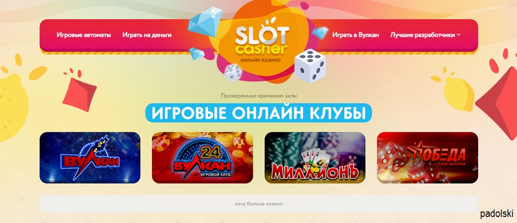 Играть в автоматы онлайн бесплатно