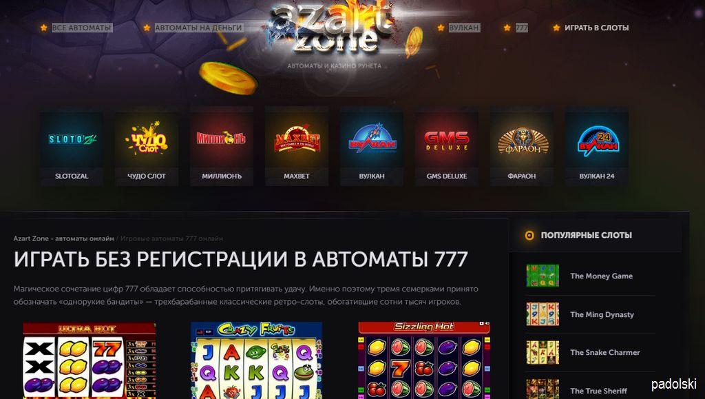 Интернет казино на виртуальные деньги игровые автоматы играть он-лайн без регистрации