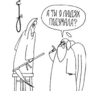 карикат о смерти.jpg