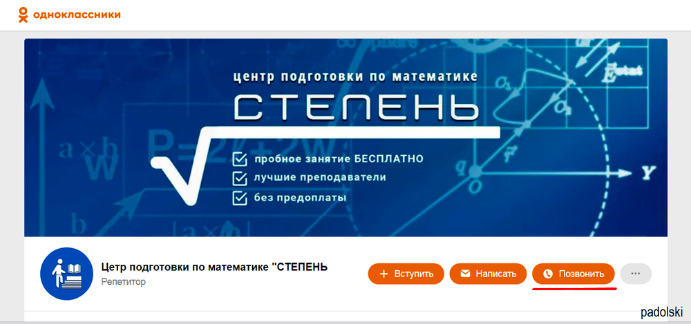 Центр подготовки по математике СТЕПЕНЬ