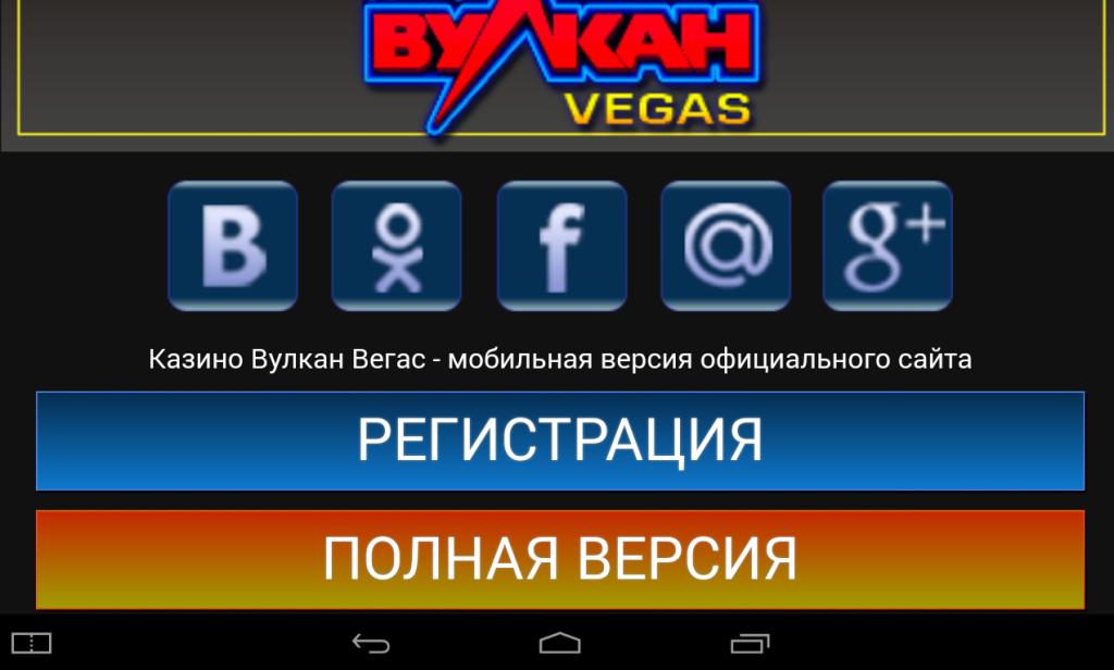 вулкан вегас казино онлайн официальный сайт