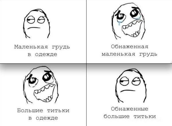 1327481135_1327447228_komiksy-siski-zhiznenno-85413