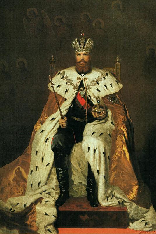Александр III. (3).