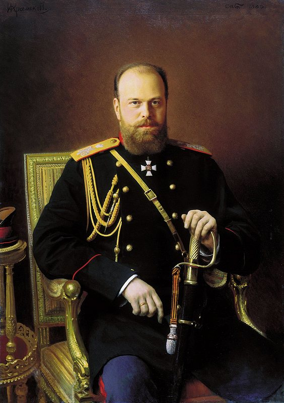 Александр III. (7).