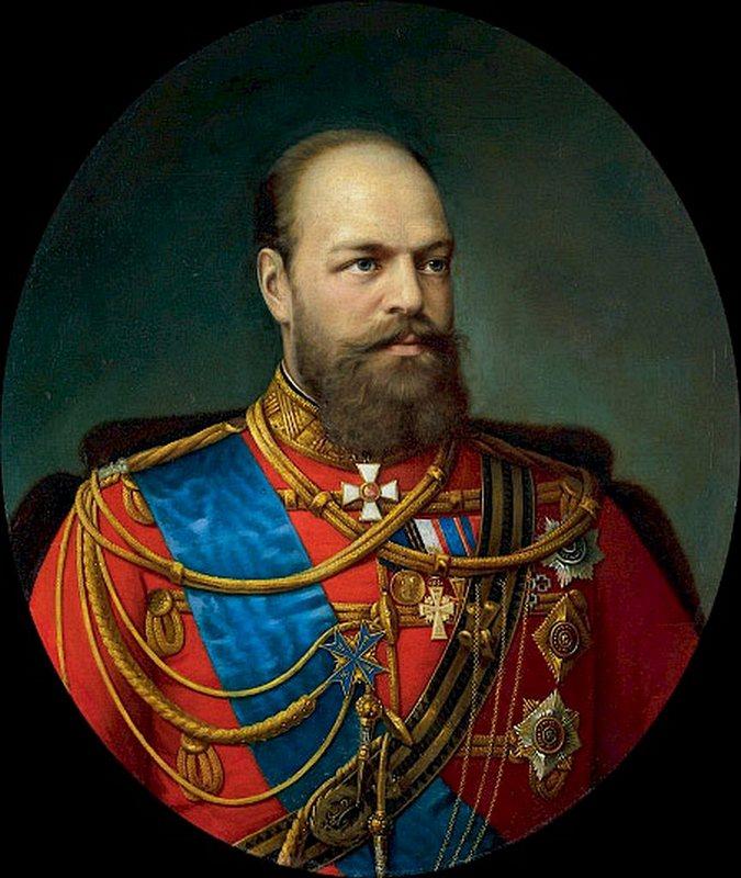 Александр III. (15).