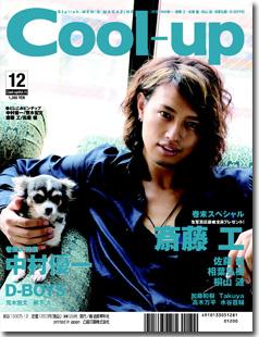 cool-up-15-b