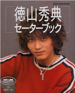 Tokuyama Hidenori-Lets Knit