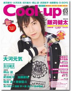 Cool-up18a-KamakariKenta