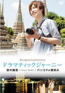 dvd-suzuki shogo-dramatic journey